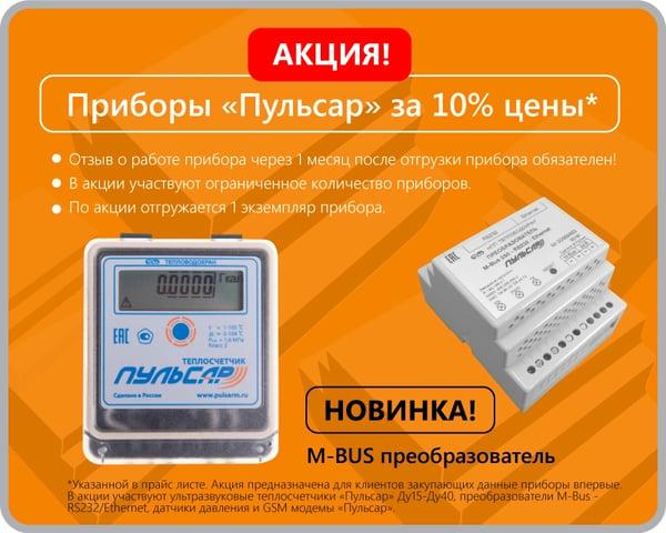 Слайд-M-BUS-преобразователь-800х640-px
