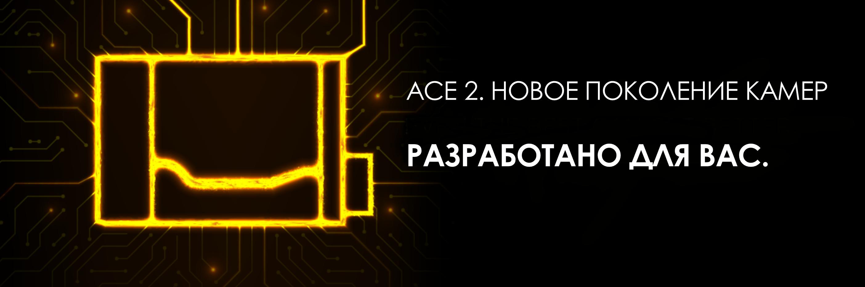 Basler.ACE2