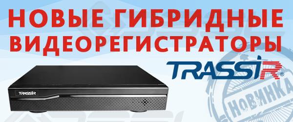 Novye-XVR-TRASSIR