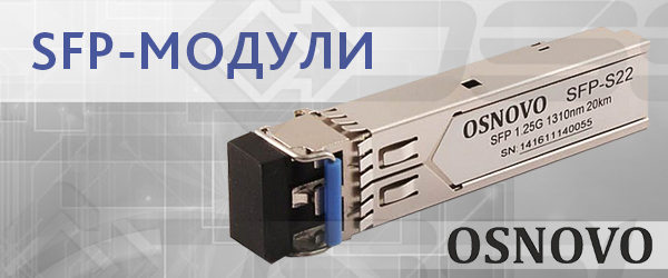 SFP_moduli-OSNOVO