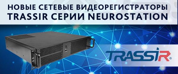 TRASSIR-serii-NeuroStation1