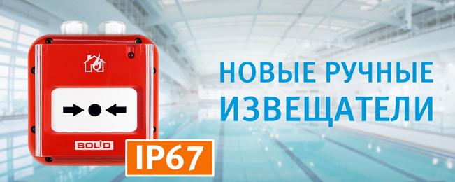 ipr67_nov