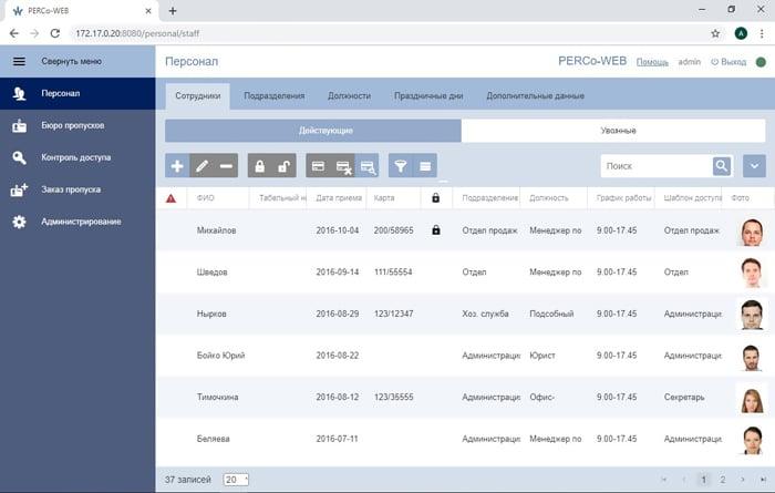 novye-vozmozhnosti-sistemy-kontrolya-dostupa-perco-web_page