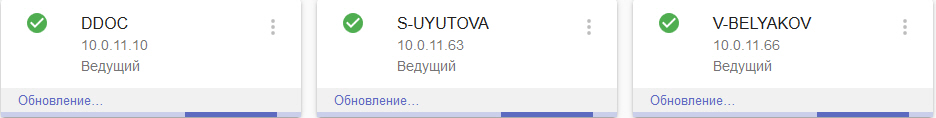 server update rus