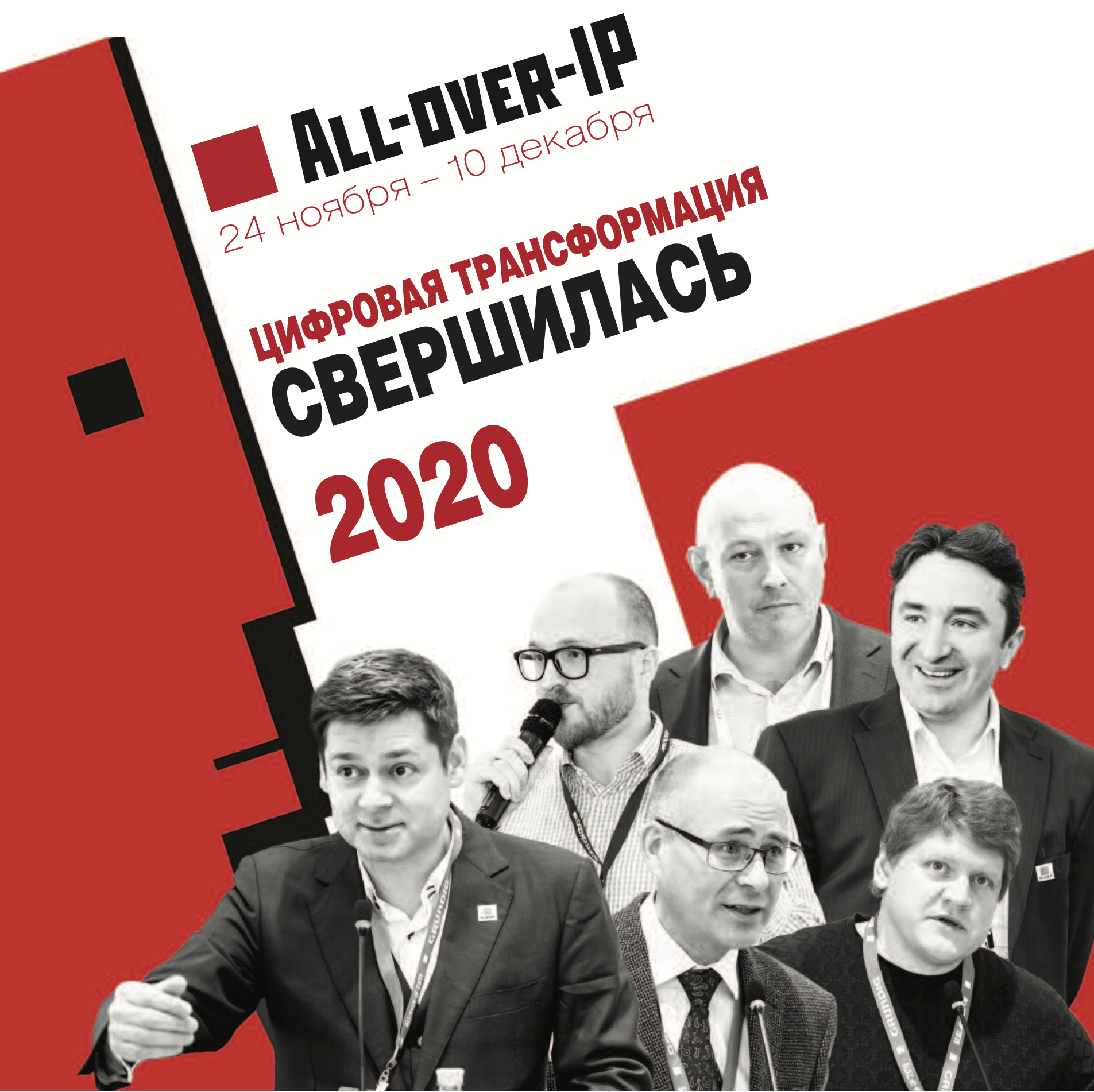 All-over-IP 2020 Online