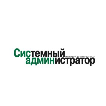 systemniy_administrator