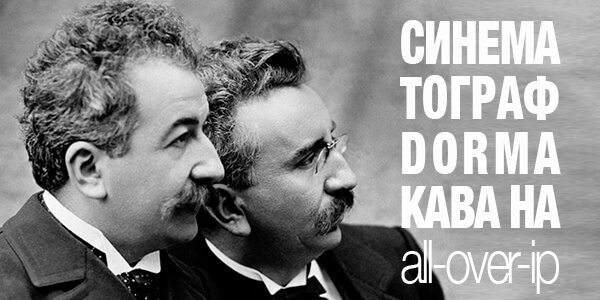 Синематограф dormakaba на All-over-IP 2017