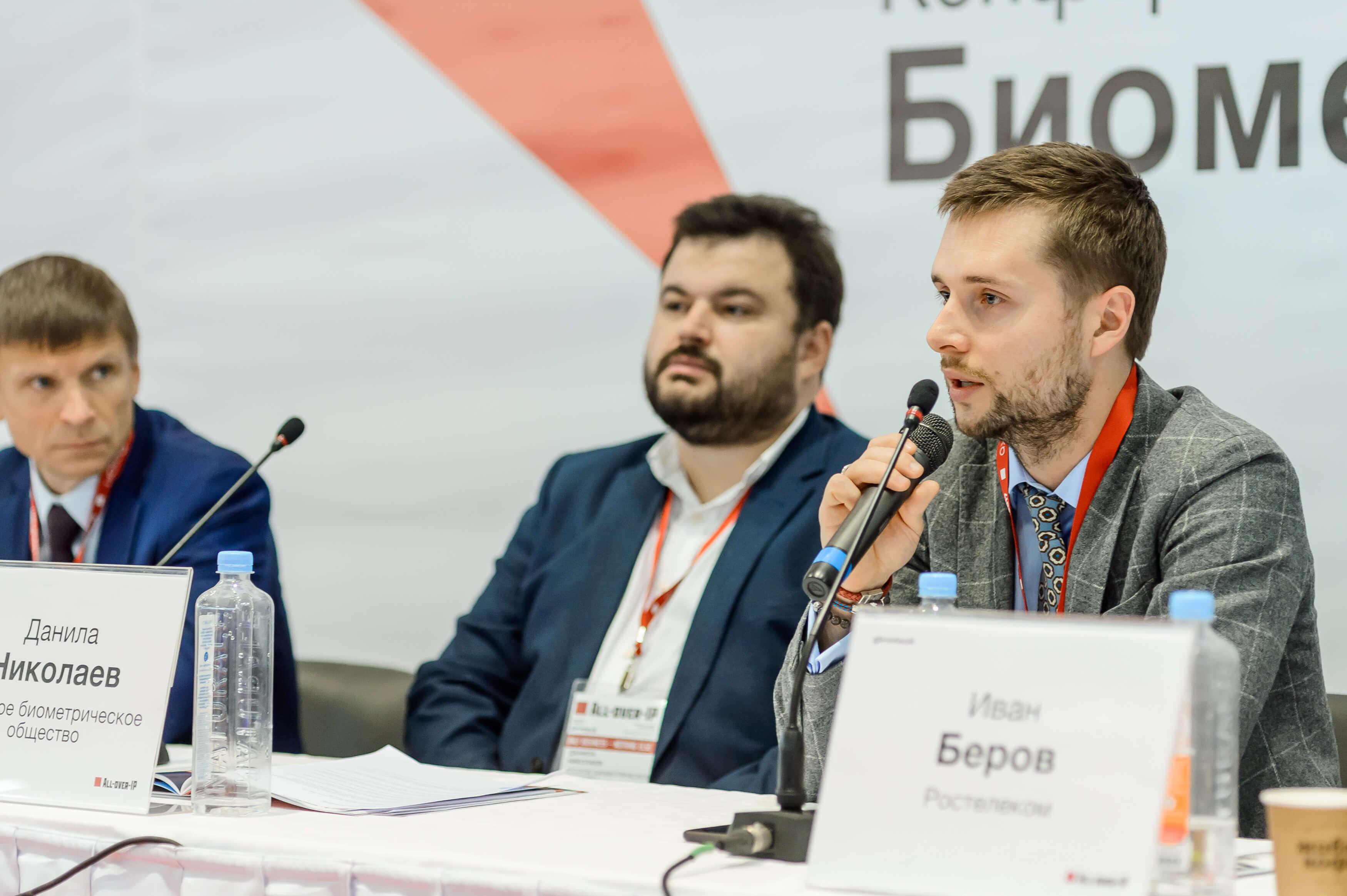 Технологический бум на Биометрическом конгресса 23 ноября