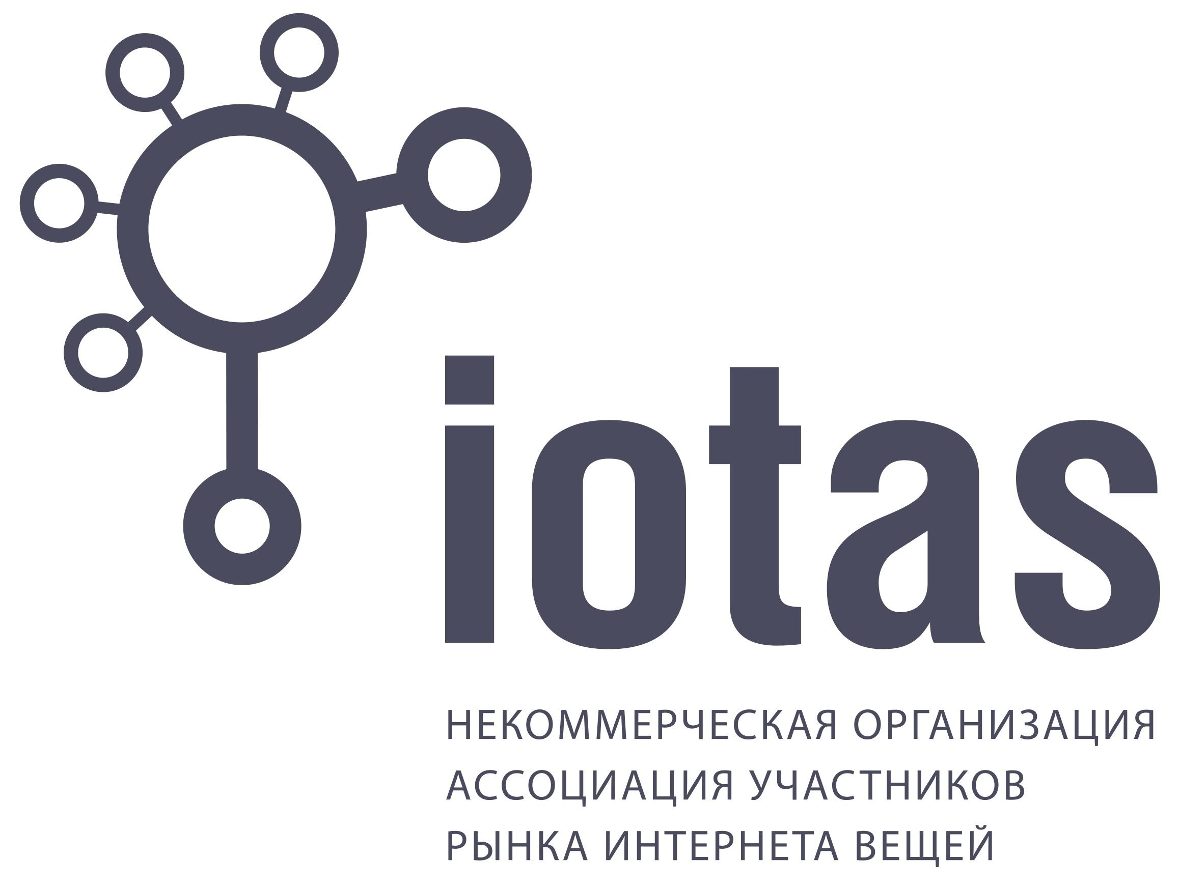 Форум All-over-IP 2018 объединяет усилия с Ассоциацией интернета вещей