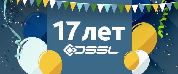 DSSL: 17 лет инноваций в индустрии видеонаблюдения