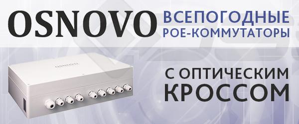 Уличные PoE-коммутаторы OSNOVO с оптическим кроссом уже в продаже