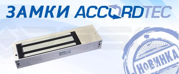 Расширение ассортимента СКУД: замки AccordTec