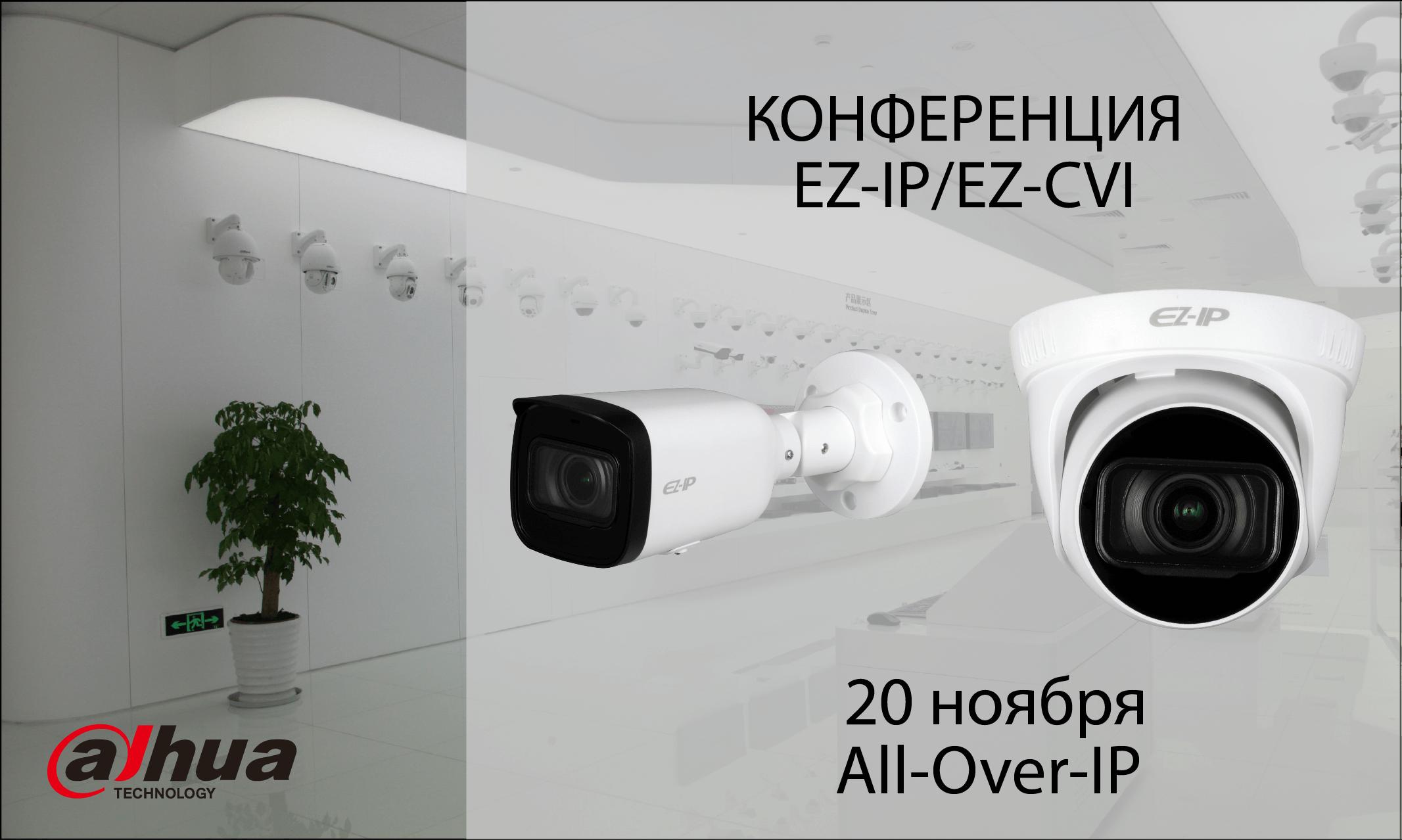 Dahua Technology представляет бренд видеонаблюдения EZ. Регистрируйтесь на конференцию 20 ноября