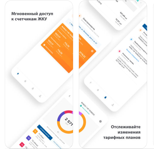 WAVIoT выпустил мобильное приложение для управления приборами учета ресурсов ЖКХ