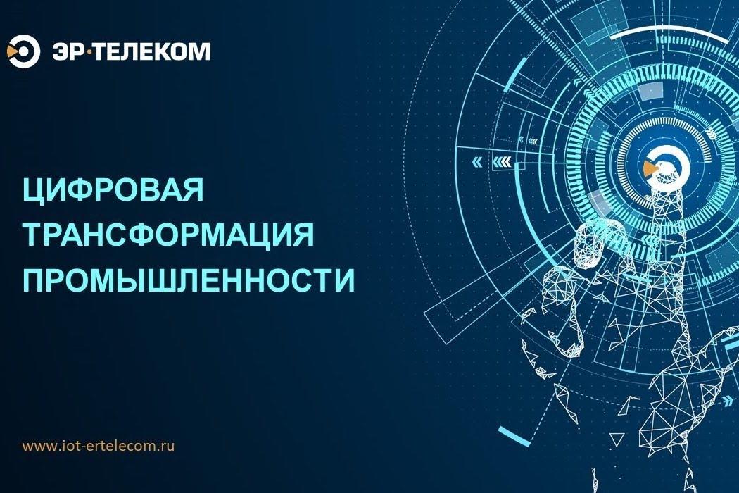Цифровая трансформация промышленности