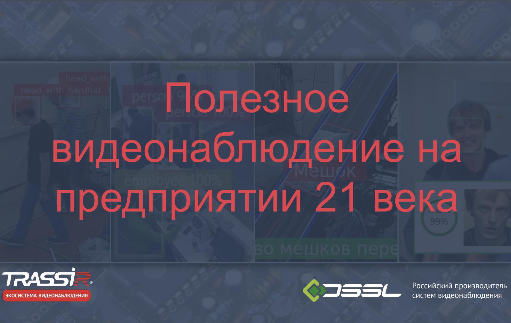 DSSL-prez-1