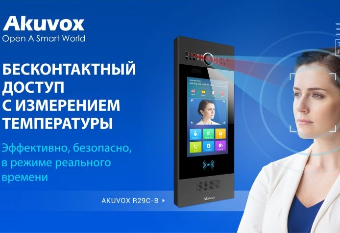 akuvox-1
