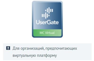 usergate2