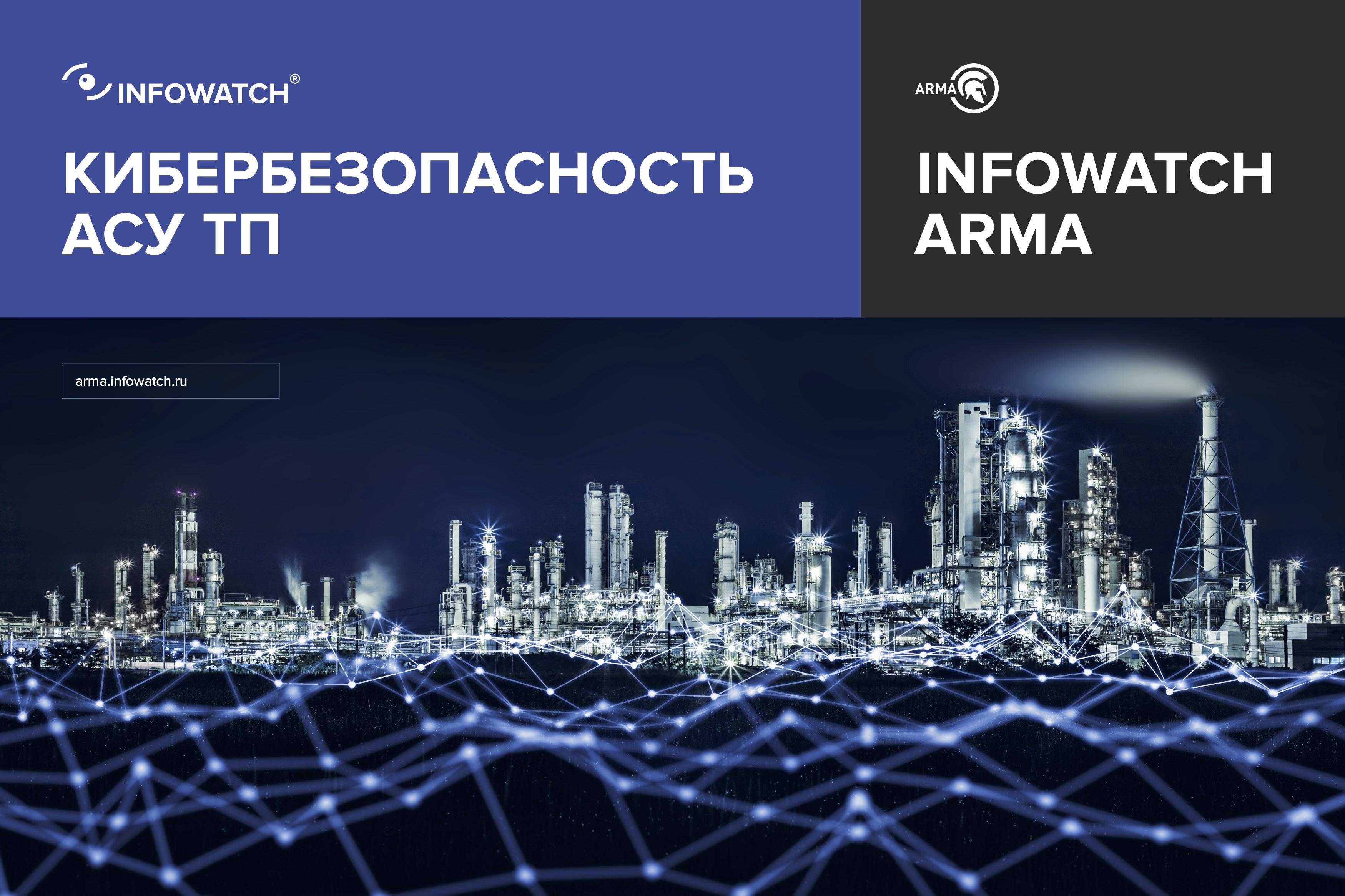 iw_arma_presentation_0920